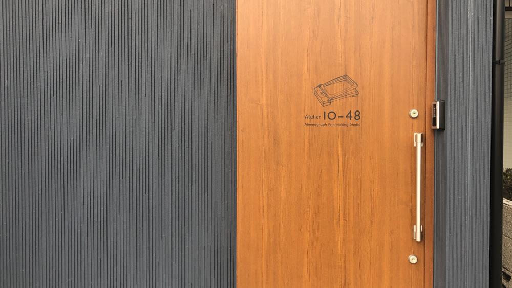 Atelier10-48外観