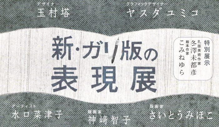 「新・ガリ版の表現展」11/12-12/4(土日祝開催9日間)